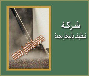 شركة-تنظيف-كنب-و-موكيت
