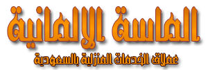 masa-jaddah-logo