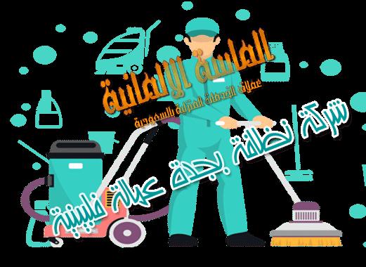 شركة-نظافة-بجدة-عمالة-فلبينية