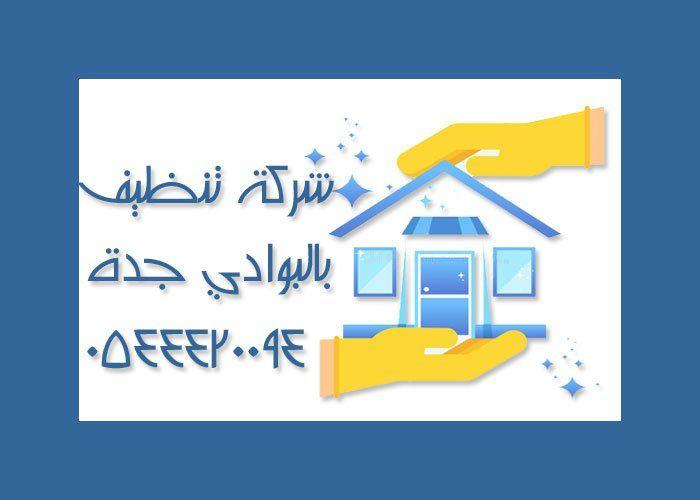 شركة تنظيف بالبوادي جدة خصم 50% افضل تنظيف منازل بجدة